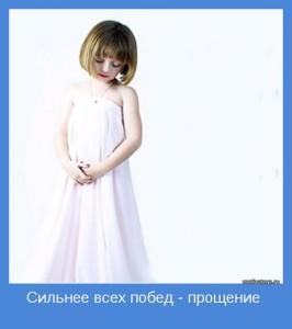 84051527_proschenie_motivator_20