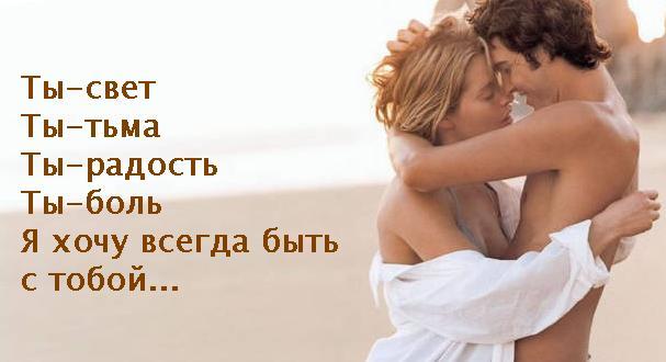 eroticheskie-poslaniya-dlya-nego