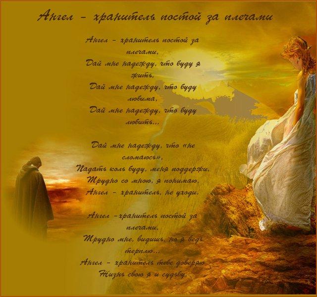 Молитва к ангелу в день ангела