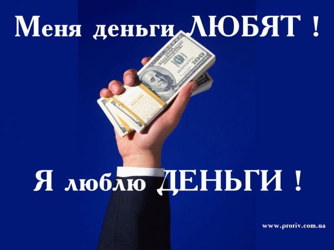 Как сделать чтоб пришли деньги