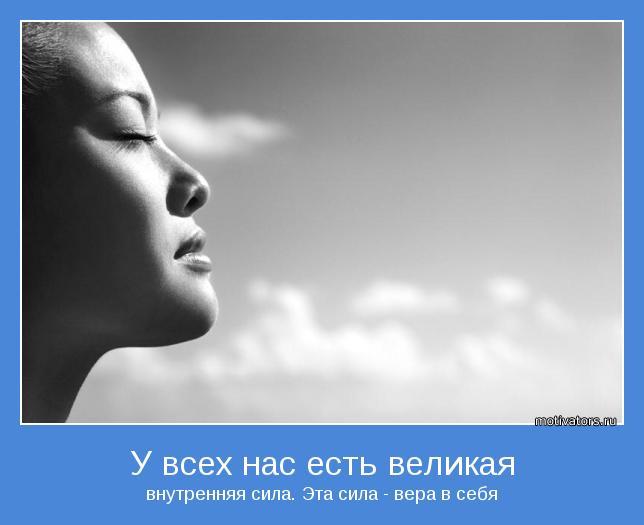 1326798113_vera-v-sebya