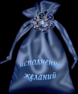 68395473_ispolnenie_zhelaniy_1