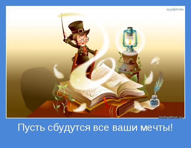 motivator-50653