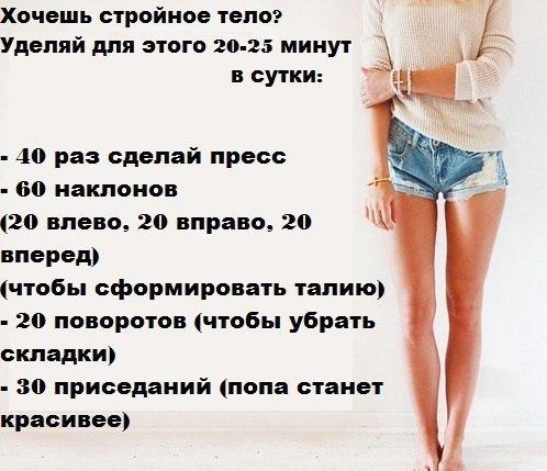 Как сделать подтянутую фигуру за неделю - Volvo-sklad.ru