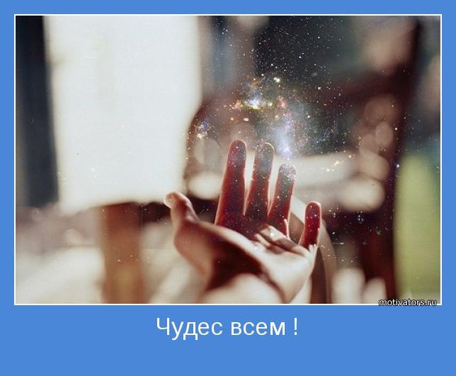 motivator-48390