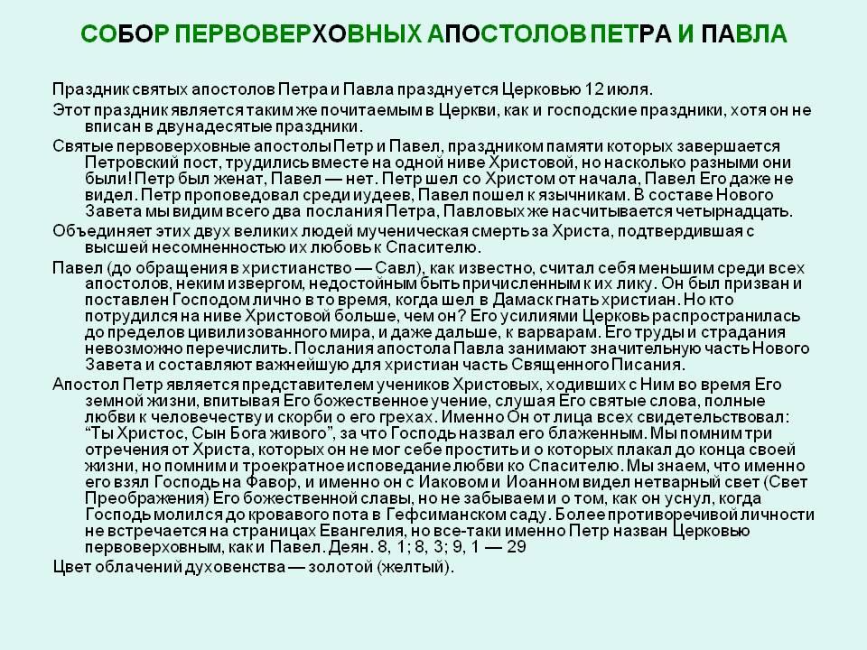 0031-031-Sobor-pervoverkhovnykh-apostolov-petra-i-pavla