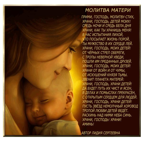 Молитва беременной женщины о здоровье своего малыша