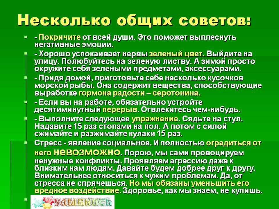 0009-009-Neskolko-obschikh-sovetov