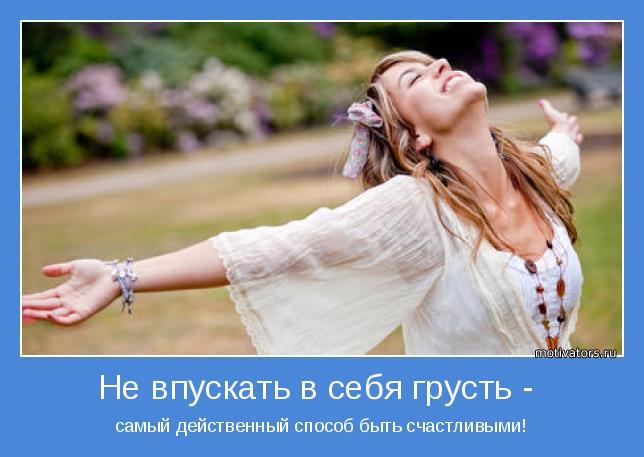motivator-66950