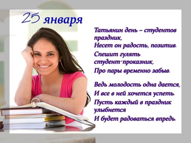 25 января день студента поздравления татьяне