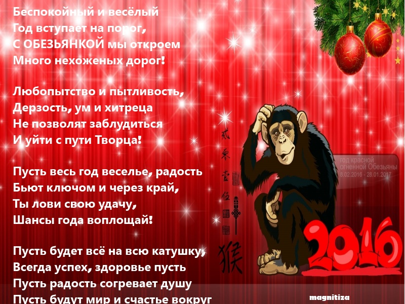 Новый год 8