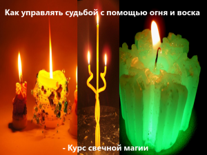 Курс свечной магии