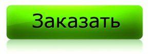 zakazat-piccu-v-dzerzhinske-terka_2