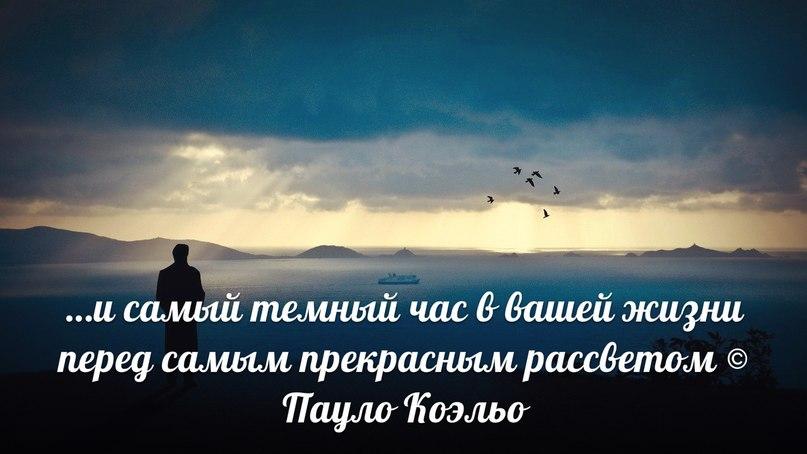 paulo_koelo_samij_temnij_chas_pered_samim_prekrasnim_rassvetom