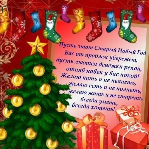Сценка новогоднее поздравление от иностранцев 100